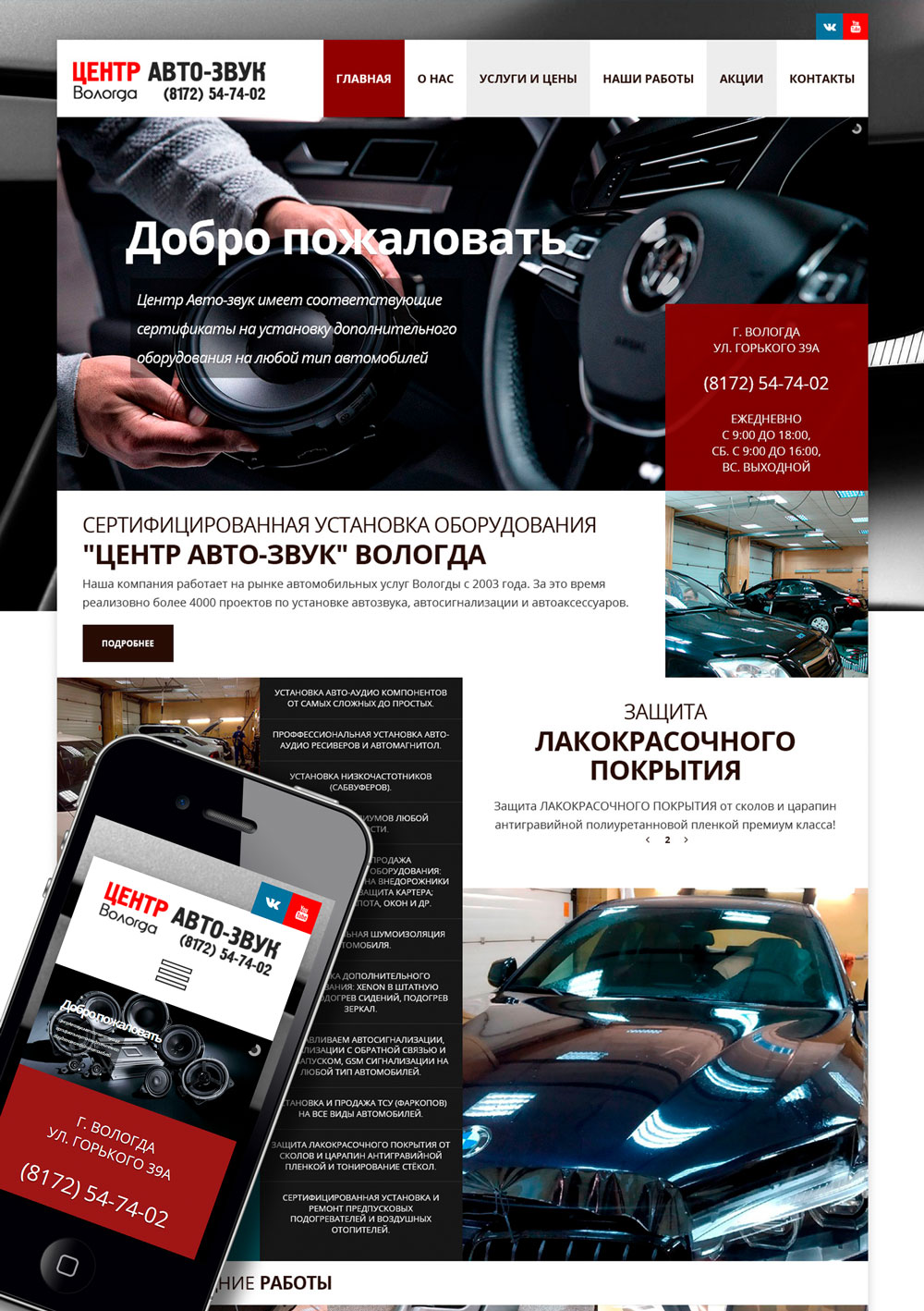 Центр Авто-звук Вологда