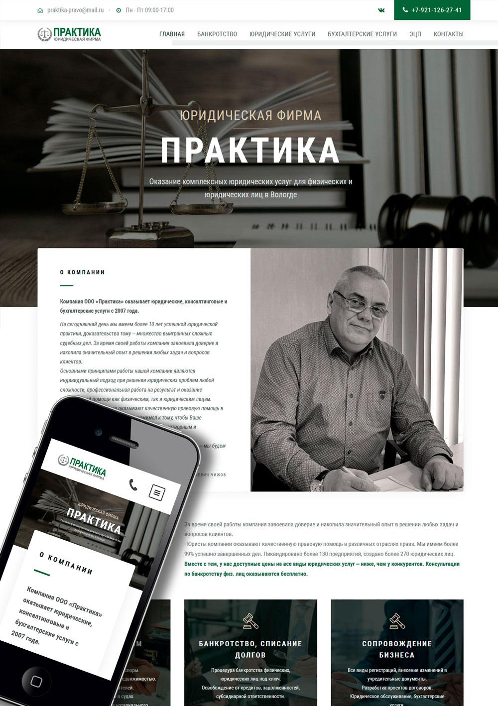"""ООО """"Практика"""" Юридическая фирма"""