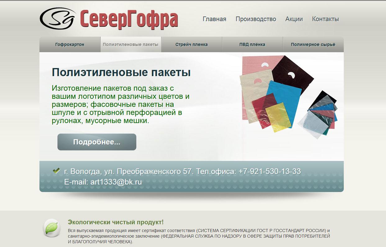 Сайт создание вологда wordpress интернет магазин как сделать