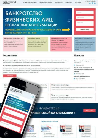 """Юридическая фирма """"Шалаевский и партнеры"""""""