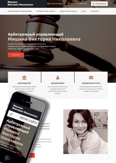 Мишина Виктория Николаевна