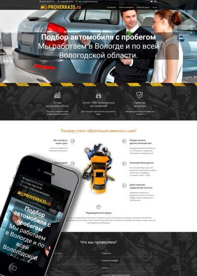 Подбор автомобиля с пробегом в Вологде.