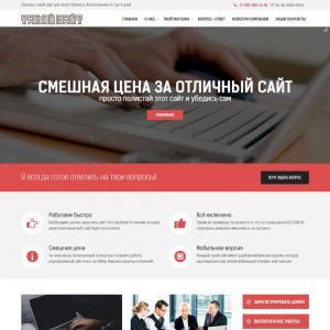 """""""Такой сайт"""" для твоего бизнеса за 6000р."""