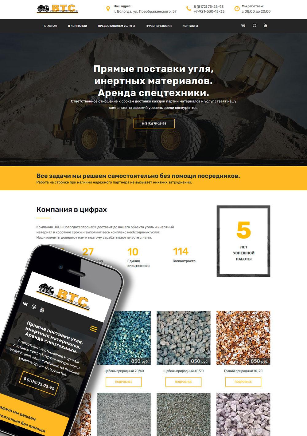 «Вологдатеплоснаб» Купить уголь щебень гравий в Вологде