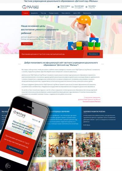 Детский сад «Малыш»